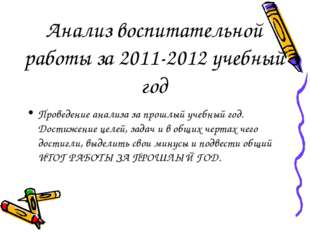 Анализ воспитательной работы за 2011-2012 учебный год Проведение анализа за п