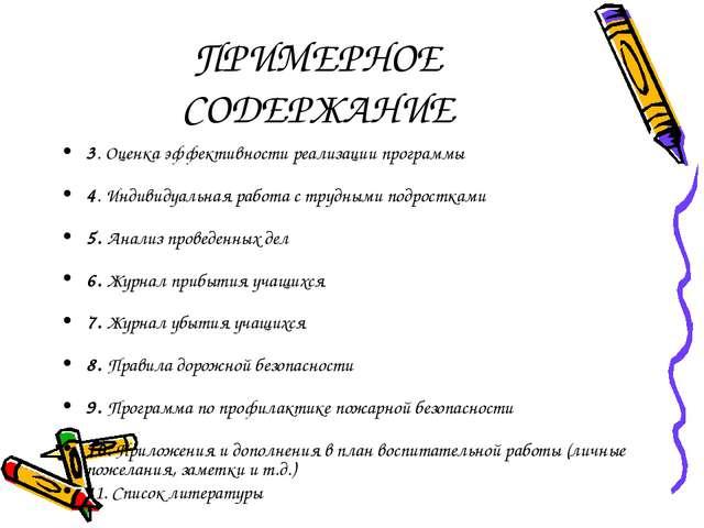 ПРИМЕРНОЕ СОДЕРЖАНИЕ 3. Оценка эффективности реализации программы 4. Индивиду...
