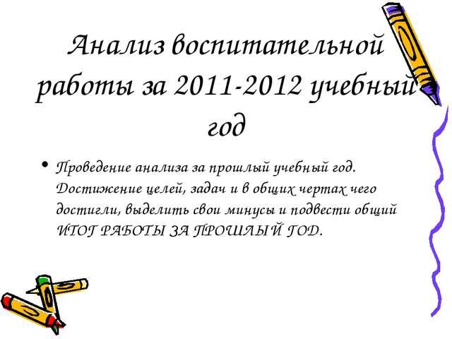 Анализ воспитательной работы за 2011-2012 учебный год Проведение анализа за п...