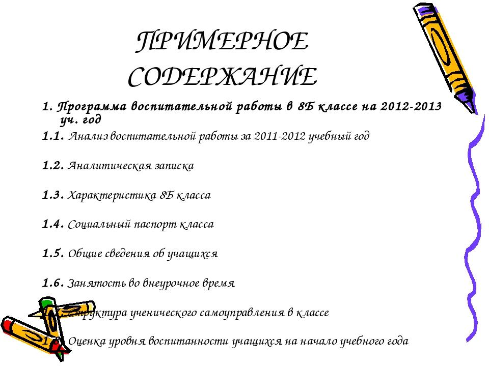 ПРИМЕРНОЕ СОДЕРЖАНИЕ 1. Программа воспитательной работы в 8Б классе на 2012-2...