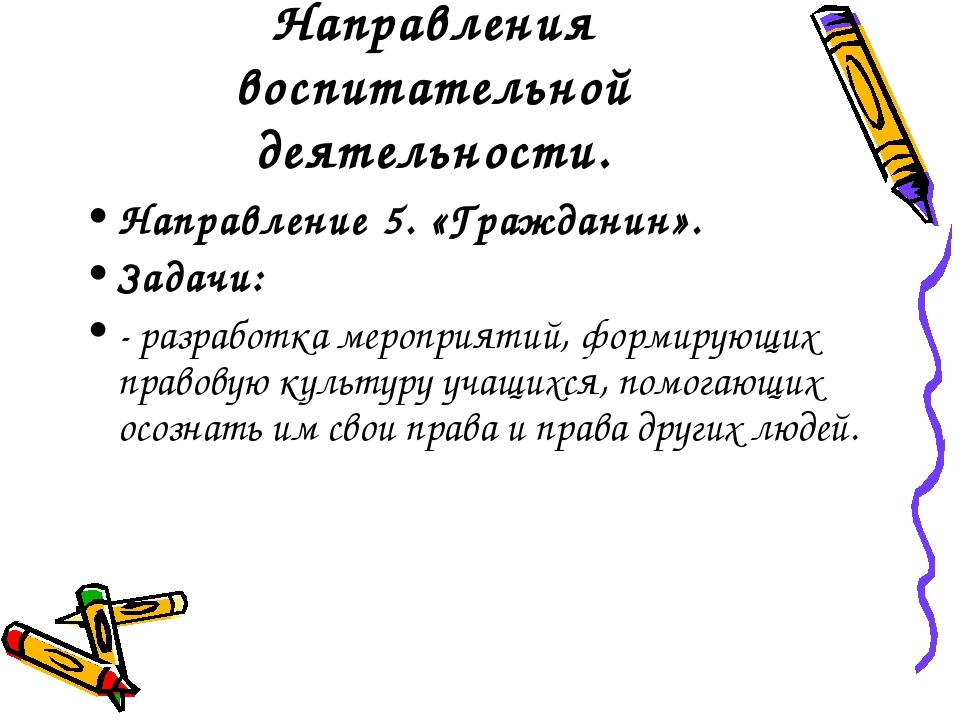 Направления воспитательной деятельности. Направление 5. «Гражданин». Задачи:...