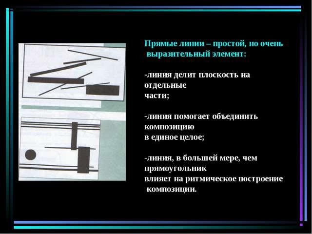 Прямые линии – простой, но очень выразительный элемент: -линия делит плоскост...