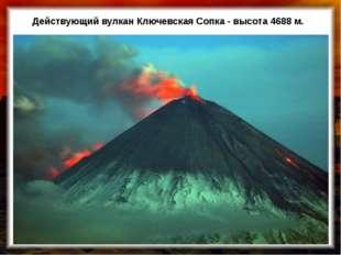 Действующий вулкан Ключевская Сопка - высота 4688 м.