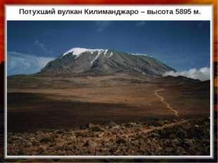 Потухший вулкан Килиманджаро – высота 5895 м.