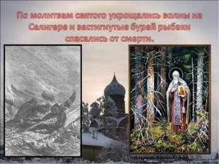 Нестеренко Василий - Нил Столобенский