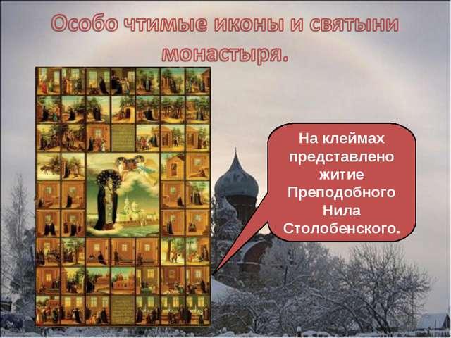 На клеймах представлено житие Преподобного Нила Столобенского.