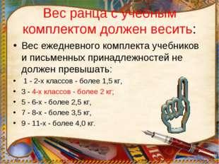 Вес ранца с учебным комплектом должен весить: Вес ежедневного комплекта учебн