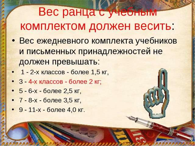 Вес ранца с учебным комплектом должен весить: Вес ежедневного комплекта учебн...