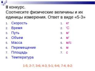 II конкурс. Соотнесите физические величины и их единицы измерения. Ответ в ви