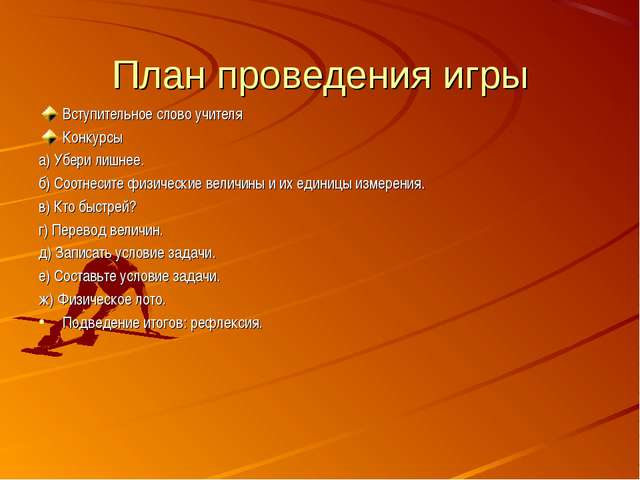 План проведения игры Вступительное слово учителя Конкурсы а) Убери лишнее. б)...
