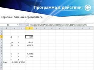 Программа в действии: Черновик. Главный определитель.
