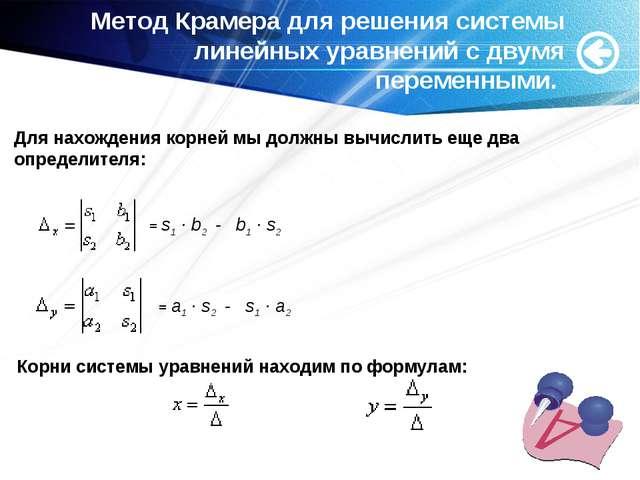 Для нахождения корней мы должны вычислить еще два определителя: Корни системы...