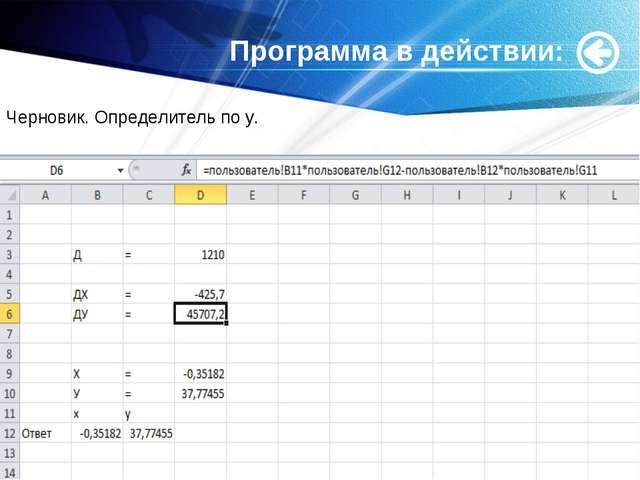 Программа в действии: Черновик. Определитель по у.