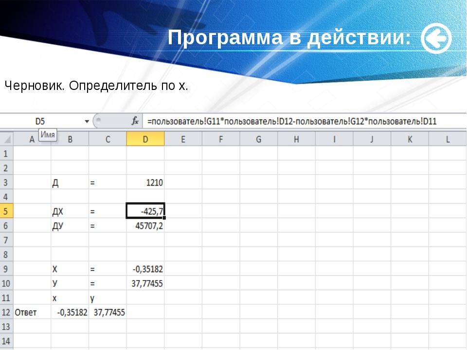 Программа в действии: Черновик. Определитель по х.