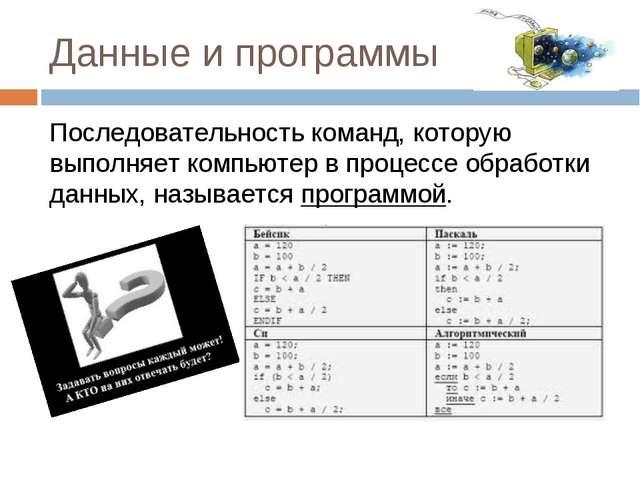 Данные и программы Последовательность команд, которую выполняет компьютер в п...