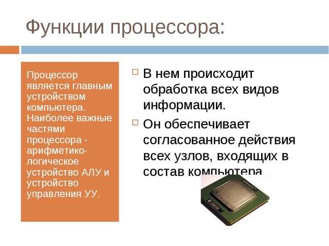 Функции процессора: Процессор является главным устройством компьютера. Наибол...