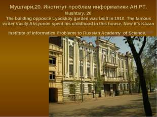 Муштари,20. Институт проблем информатики АН РТ. Mushtary, 20 The building opp
