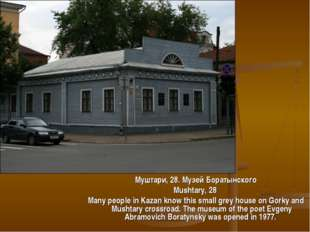 Муштари, 28. Музей Боратынского Mushtary, 28 Many people in Kazan know this s