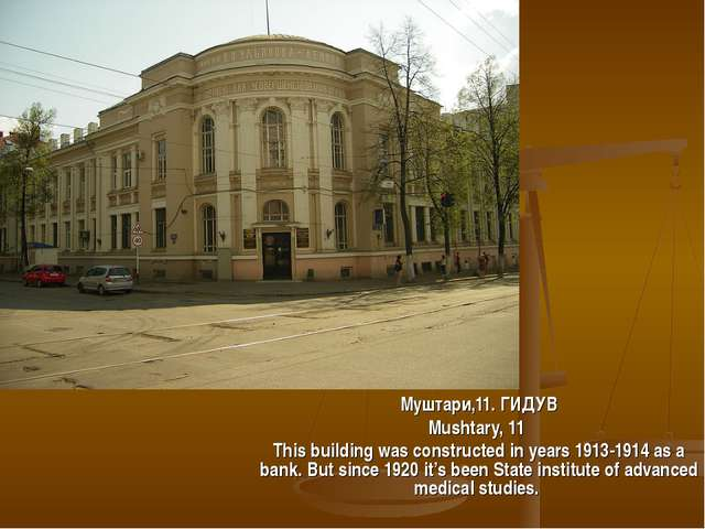 Муштари,11. ГИДУВ Mushtary, 11 This building was constructed in years 1913-19...