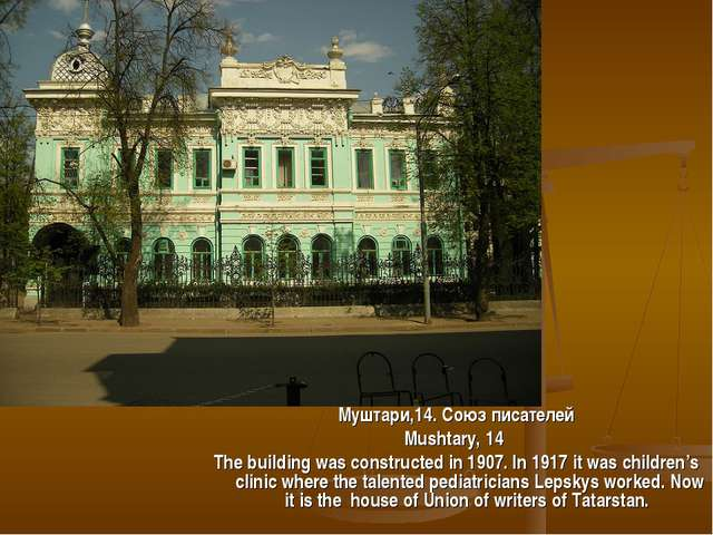 Муштари,14. Союз писателей Mushtary, 14 The building was constructed in 1907....