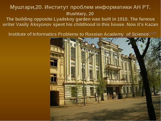 Муштари,20. Институт проблем информатики АН РТ. Mushtary, 20 The building opp...