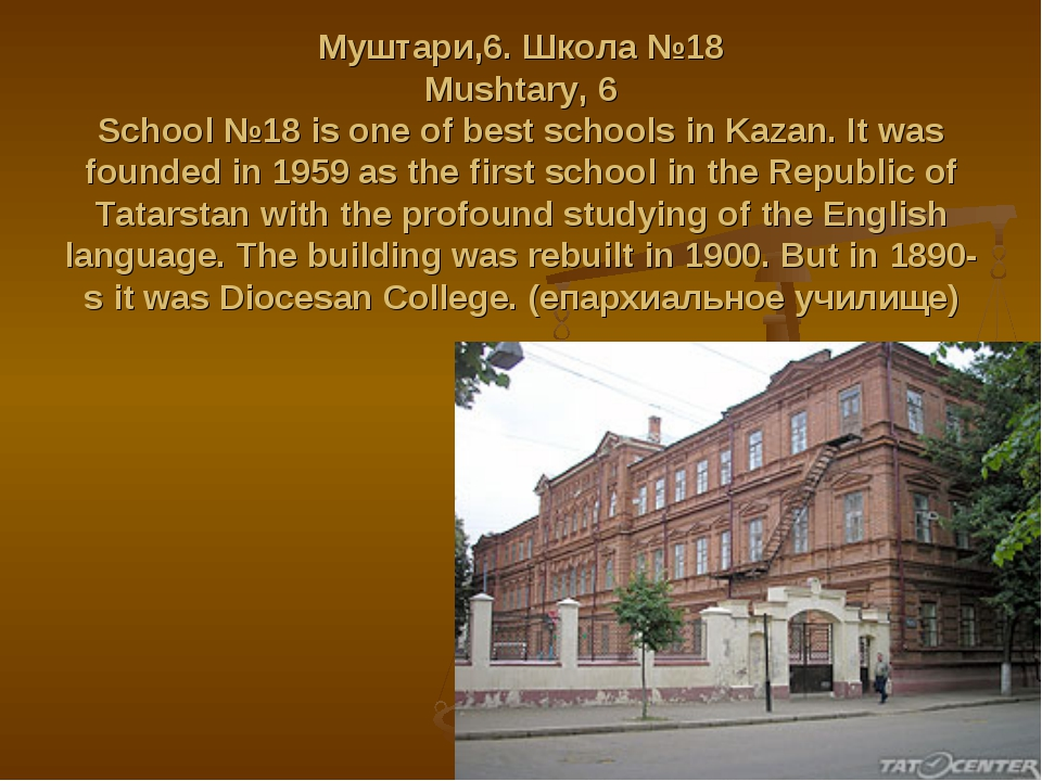 Муштари,6. Школа №18 Mushtary, 6 School №18 is one of best schools in Kazan....