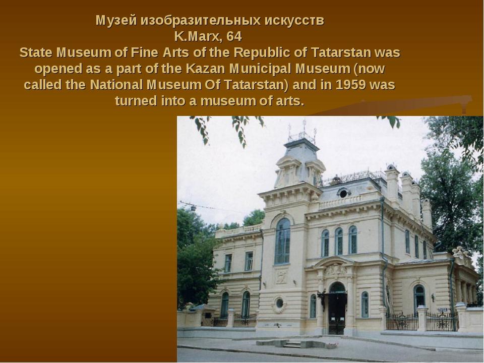 Музей изобразительных искусств K.Marx, 64 State Museum of Fine Arts of the Re...
