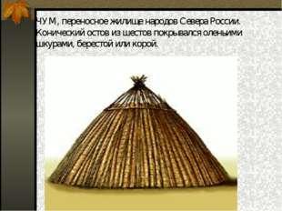 ЧУМ, переносное жилище народов Севера России. Конический остов из шестов покр