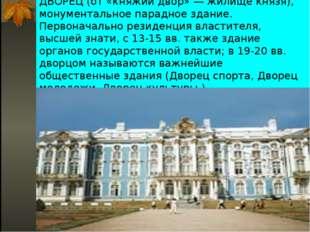 ДВОРЕЦ (от «княжий двор» — жилище князя), монументальное парадное здание. Пер