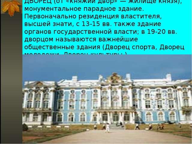 ДВОРЕЦ (от «княжий двор» — жилище князя), монументальное парадное здание. Пер...