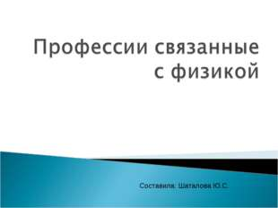 Составила: Шаталова Ю.С.