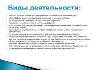 разработка рабочих планов и программ проведения отдельных этапов технических