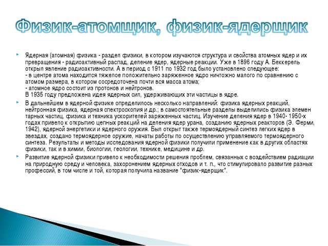 Ядерная (атомная) физика - раздел физики, в котором изучаются структура и сво...