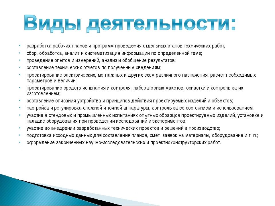 разработка рабочих планов и программ проведения отдельных этапов технических...