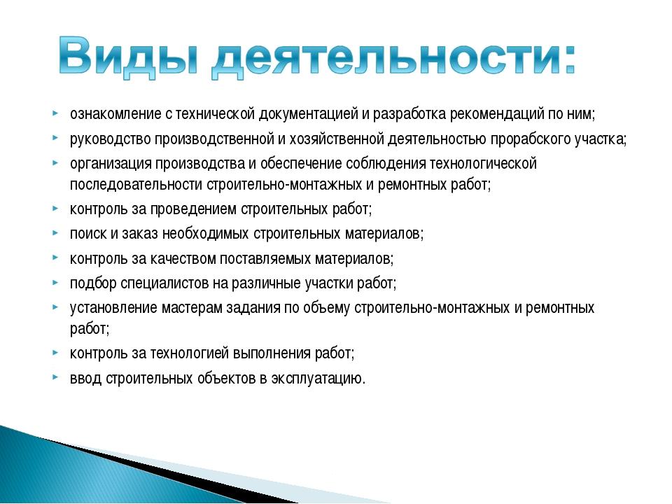 ознакомление с технической документацией и разработка рекомендаций по ним; ру...