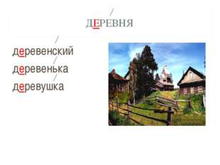 ДЕРЕВНЯ деревенский деревенька деревушка