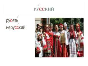 РУССКИЙ русеть нерусский