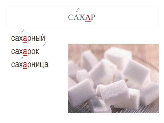 САХАР сахарный сахарок сахарница