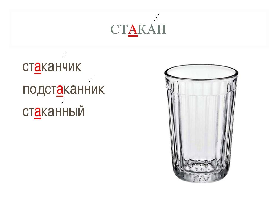 СТАКАН стаканчик подстаканник стаканный