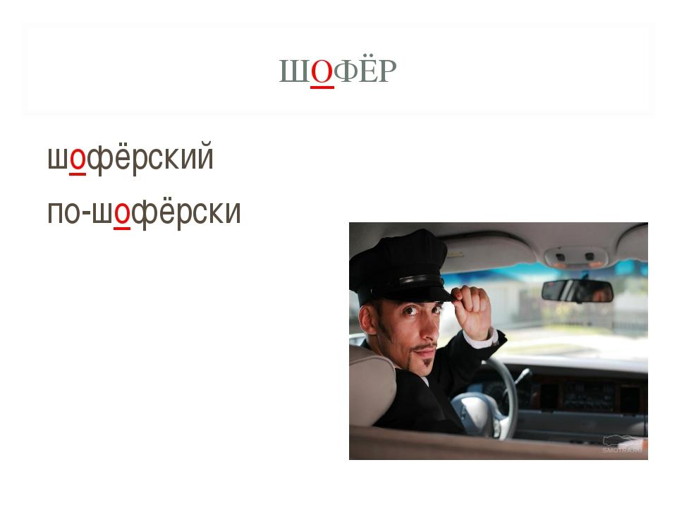 ШОФЁР шофёрский по-шофёрски