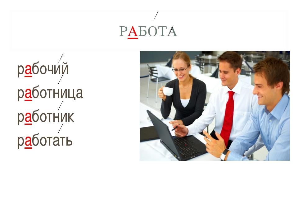РАБОТА рабочий работница работник работать