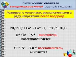 Реагирует с металлами, расположенными в ряду напряжения после водорода 2Н2S+6