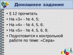 § 12 прочитать На «3» - № 4, 5; На «4» - № 4, 5, 6; На «5» - № 4, 5, 6, 9; По