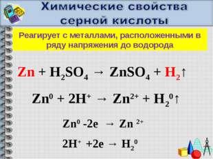 Zn + H2SO4 → ZnSO4 + H2↑ Zn0 + 2H+ → Zn2+ + H20↑ Zn0 -2е → Zn 2+ 2H+ +2е → Н2