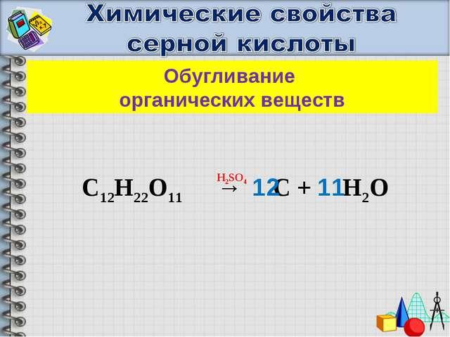 Обугливание органических веществ С12H22O11 → C + H2O 12 11 H2SO4