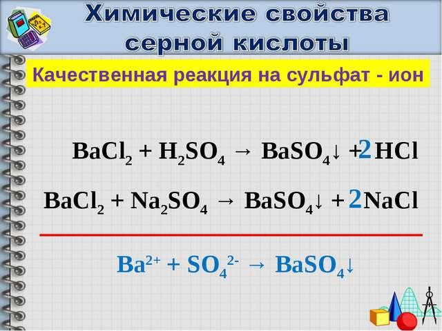 Качественная реакция на сульфат - ион BaCl2 + H2SO4 → BaSO4↓ + HCl 2 BaCl2 +...