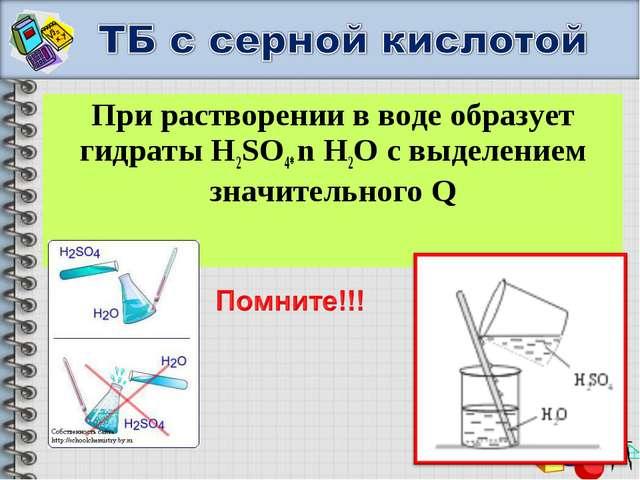 При растворении в воде образует гидраты Н2SO4* n H2O с выделением значительно...