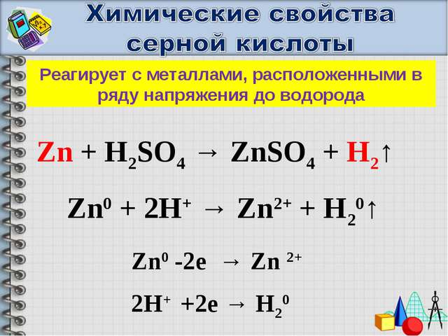 Zn + H2SO4 → ZnSO4 + H2↑ Zn0 + 2H+ → Zn2+ + H20↑ Zn0 -2е → Zn 2+ 2H+ +2е → Н2...