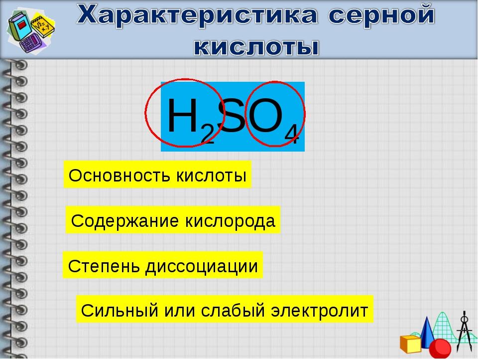 H2SO4 Сильный или слабый электролит Основность кислоты Содержание кислорода С...