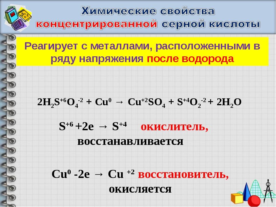 Реагирует с металлами, расположенными в ряду напряжения после водорода 2Н2S+6...